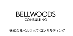 BELLWOODS CONSULTING 株式会社ベルウッズ・コンサルティング