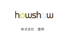 howshow 株式会社 豊翔